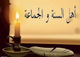 MENDUDUKAN ISTILAH AHLUSUNAH WALJAMAAH
