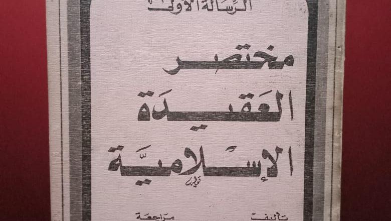 KULIAH 'AQIDAH; DARI TALAQQI KE DISKUSI