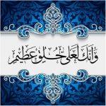 AGAR CINTA TAK BERTEPUK SEBELAH TANGAN (Narasi Cinta Bagi Baginda Nabi yang Mulia)