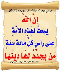 PEMBAHARUAN ISLAM; ANTARA TAJDÎD DAN TAJRÎD