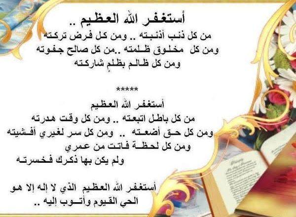 ASTAGHFIRULLAAHAL 'AZHIIM …