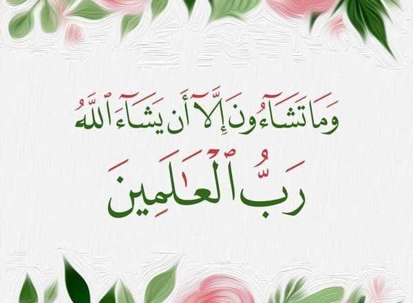 MENYALAKAN SEMANGAT PENGORBANAN DI TAHUN KESEDIHAN (Risalah 'Iedul Adhha 1442 H.)